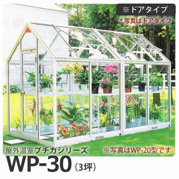 屋外温室 プチカ WP-30 (3坪) ドアタイプ・ガラス仕様 広め スペースのある方に ?直送?