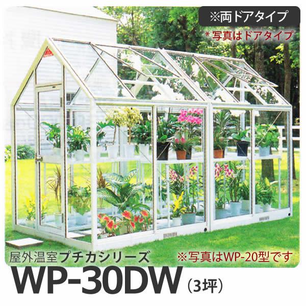 屋外温室 プチカ WP-30DW (3坪) 両ドアタイプ・ガラス仕様 広め スペースのある方 ?直送?