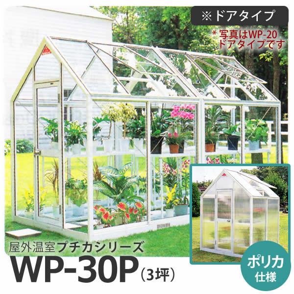 屋外温室 プチカ WP-30P (3坪) ドアタイプ・ポリカ仕様 ガラス温室よりも高い保温効果 広め スペースのある方に ?直送?