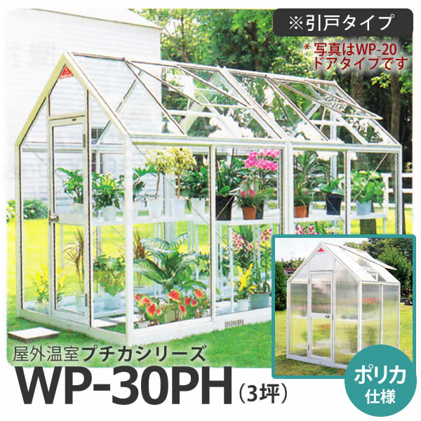 屋外温室 プチカ WP-30PH (3坪) 引戸タイプ・ポリカ仕様 ガラス温室よりも高い保温効果 広め スペースのある方に ?直送?