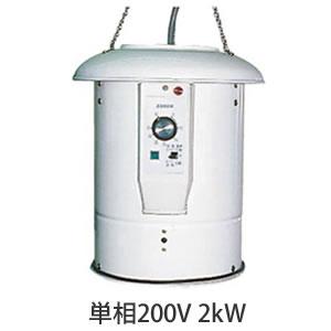 電気温風機 (SF-2005A-S)単相200V・2kW 温室内の上下の温度差を解消!1.5~2.0坪用■直送■