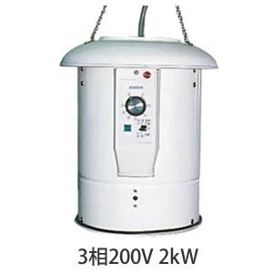 電気温風機(SF-2005A-T)3相200V・2kW 温室内の上下の温度差を解消!1.5~2.0坪用■直送■