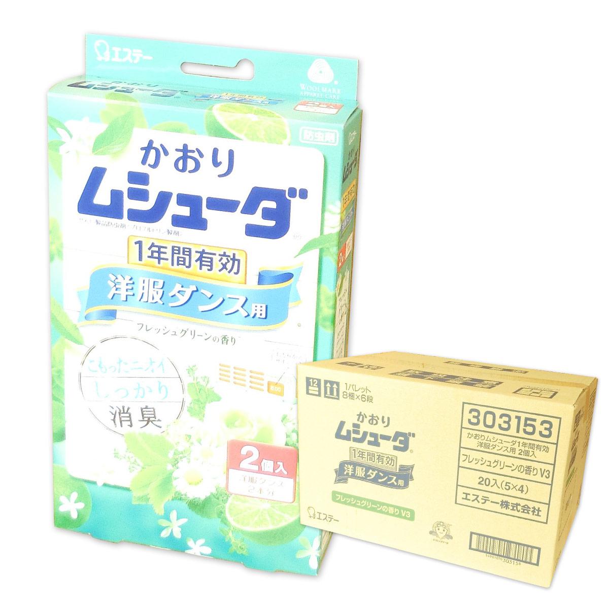 かおりムシューダ 洋服ダンス用 フレッシュグリーンの香り 2個 × 20箱 計40個 【エステー】【303153】