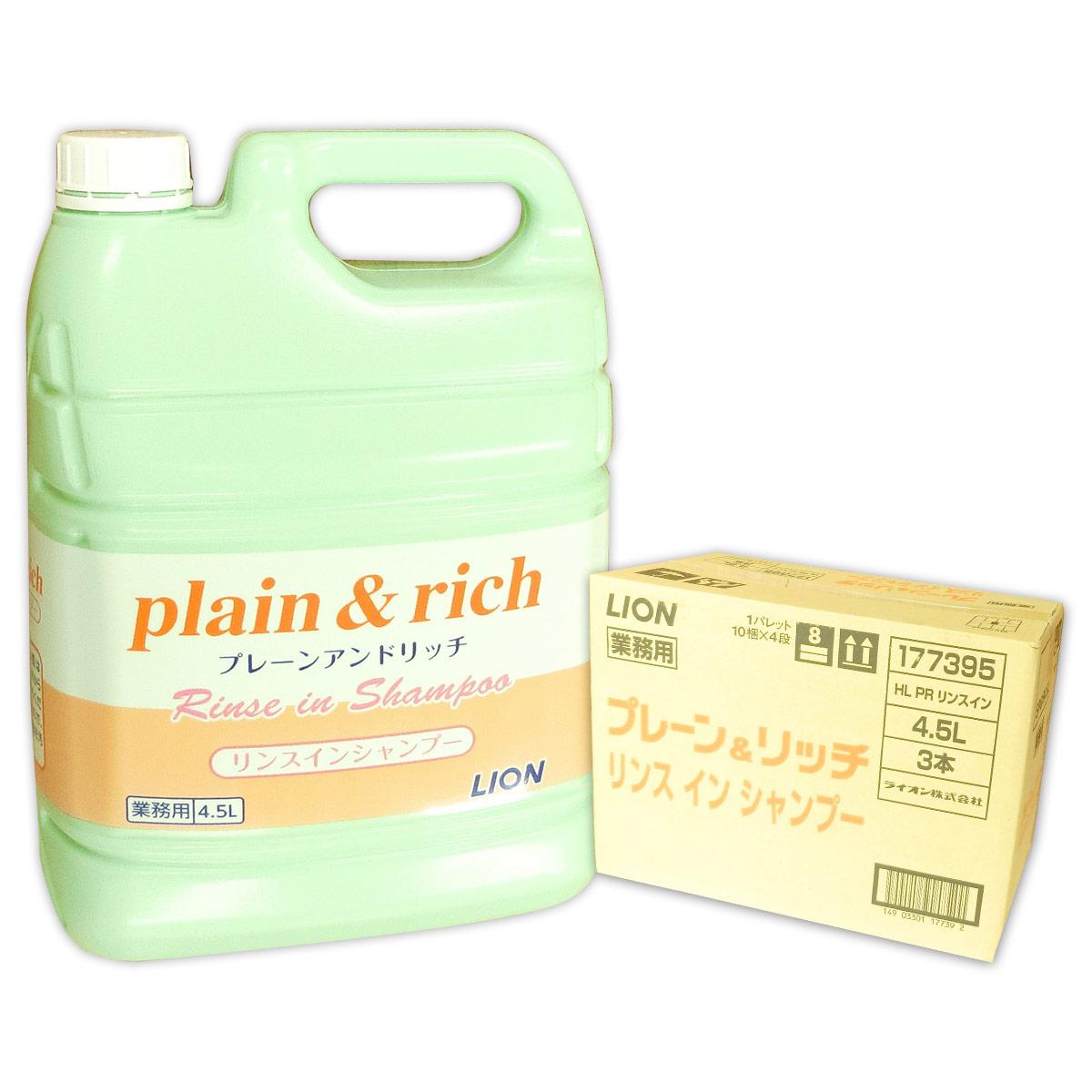プレーン&リッチ リンスインシャンプー 4.5L × 3本 【ライオン LION 業務用】【177395】