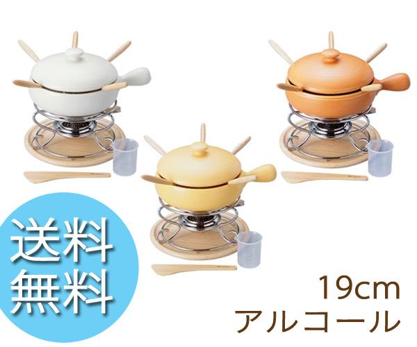 【送料無料】【チーズフォンデュ鍋セット】K'dep(ケデップ) チーズフォンデュ鍋セット 19cmアルコール(3~5人用)【なべpan・調理器具ナベ】, インテリアショップ ネオライフ:a510199e --- sunward.msk.ru