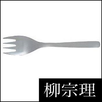 柳宗理 サーバーフォーク #1250