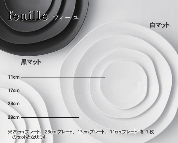 【miyama 食器 miyama プレート 送料無料】miyama(ミヤマ) feuille(フィーユ) プレート4種ギフト(29cmプレート、23cmプレート、17cmプレート、11cmプレート 各1枚) 【miyama 食器 miyama プレート キッチン用品 食器 洋食器 ランチプレート】