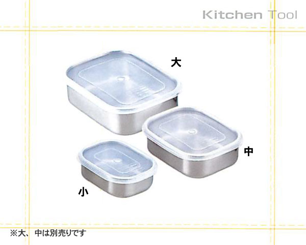 Freezing Square With Lid Small Kitchen Supplies Stocker Condiment Containers Stainless Steel Storage