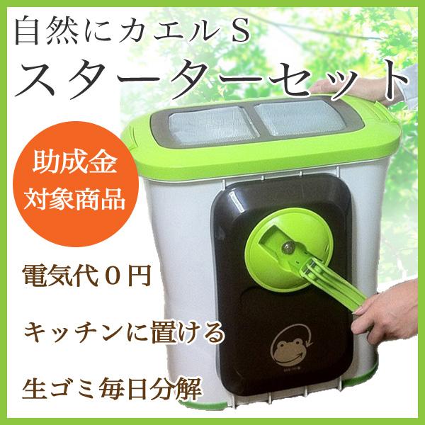 【送料無料】自然にカエルS スターターセット SKS-101型【自然にカエル 送料無料 生ごみ処理機 手動 家庭用生ごみ処理機 助成金対象】