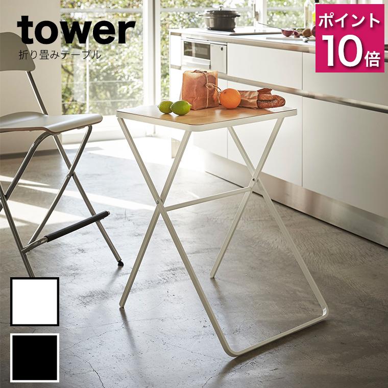 テーブル 折りたたみ tower(タワー) 折り畳みテーブル 3422 3423 テーブル 折りたたみ キッチン 作業 テーブル 山崎実業 タワーシリーズ エコキッチン キッチン 整理 収納