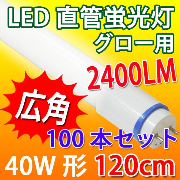 LED蛍光灯 40w型 100本セット 送料無料 LED 蛍光灯 高輝度2400LM グロー器具工事不要 昼白色 ES-L120-W-100set