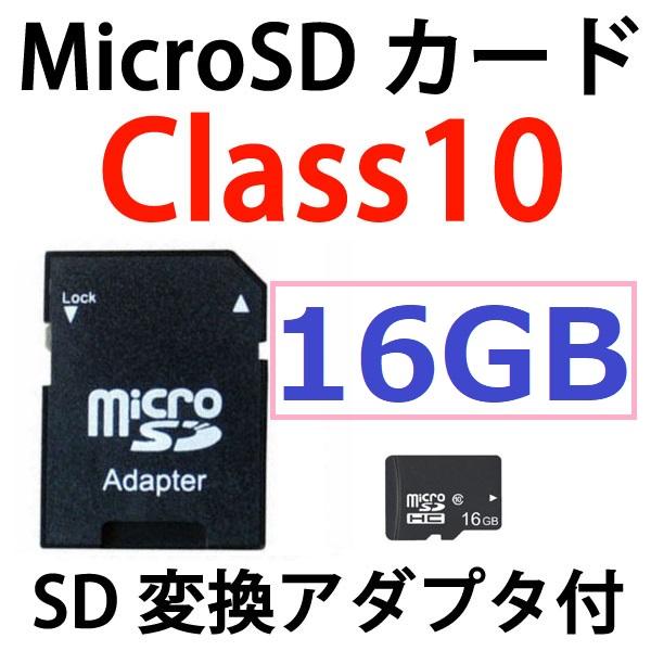 SDカード MicroSDメモリーカード 変換アダプタ付 マイクロ SDカード 容量16GB Class10 メール便 SD-16G