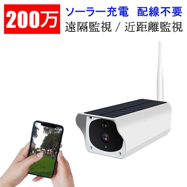 防犯カメラ ワイヤレス ソーラー 200万画素 ソーラー充電 電源不要 屋外 防水 トレイルカメラ 送料0円 メーカー公式 監視カメラ 人感録画 ネットワーク WIFI solar-cam-p 完全コードレス