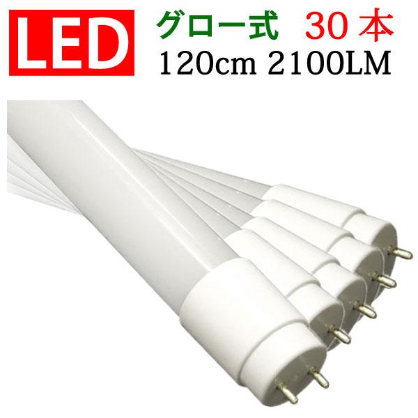 led蛍光灯 40w 30本セット 送料無料 グロー式工事不要 2100LM 広角300度照射 直管 120cm 昼光色 昼白色 白色 色選択 [TUBE-120P-X-30set]