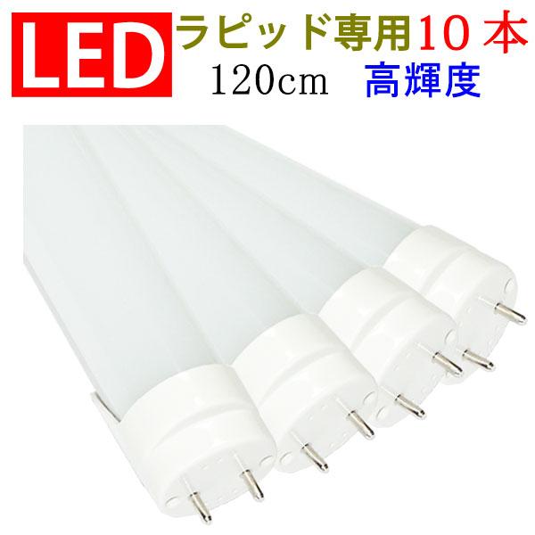 led蛍光灯 10本セット 40W形 直管 40w型 高輝度2600LM 40型 led 蛍光灯 40形 40w 120cm 昼白色 ラピッド安定器専用工事不要 TUBE-120RAW-10set