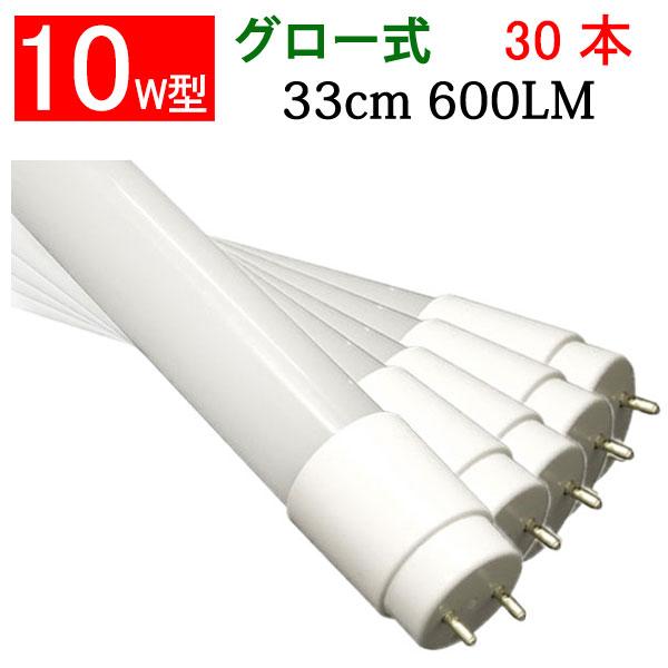 led蛍光灯 送料無料 10w形 30本セット グロー式工事不要 広角300度照射 直管 33cm 昼白色 [TUBE-33P-30set]