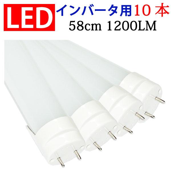 LED蛍光灯 20w形 インバータ器具工事不要 10本セット 58cm 昼白色 送料無料 60BG1-D-10set