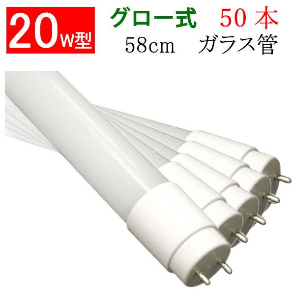 led蛍光灯 ledベースライト LED蛍光灯 50本セット 送料無料 20W形 直管58cm ガラスタイプ グロー式工事不要 20型 LEDベースライト 色選択 LED 蛍光灯 TUBE-60PB-X-50set