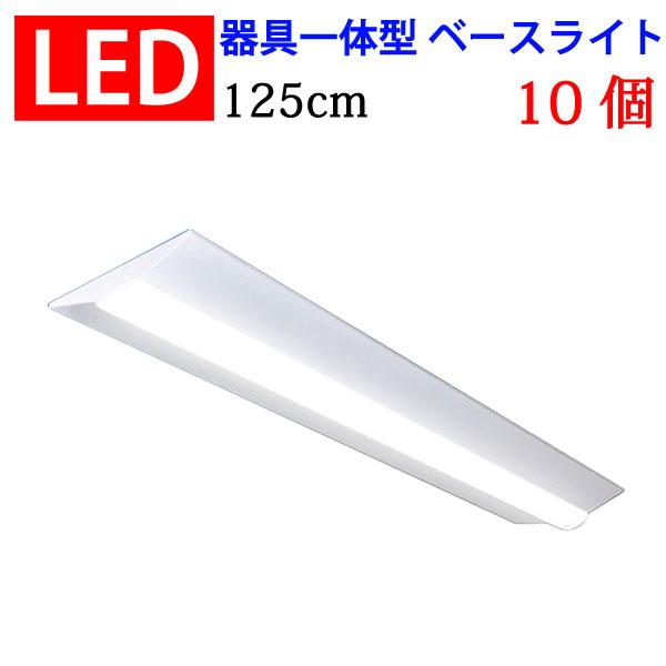 10台セット LEDベースライト 逆富士形 LED蛍光灯 器具一体型 直付け 40W型蛍光灯2灯相当 125cm 5000LM 昼白色 BASE-120-10set