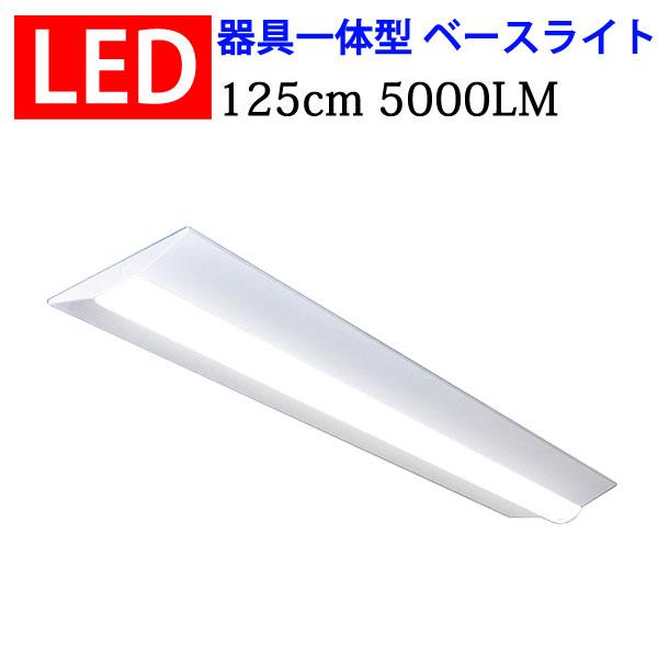 直付け逆富士LEDベースライト5000LM 逆富士形 40W型2灯相当 125cm  昼白色 BASE-120