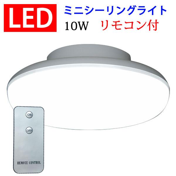 評価 LEDシーリングライト リモコン付き 小型 送料無料 ledシーリングライト シーリングライト 玄関 1100LM LED 賜物 引掛シーリング CLG-10W-X-RMC ワンタッチで取り付け 10W