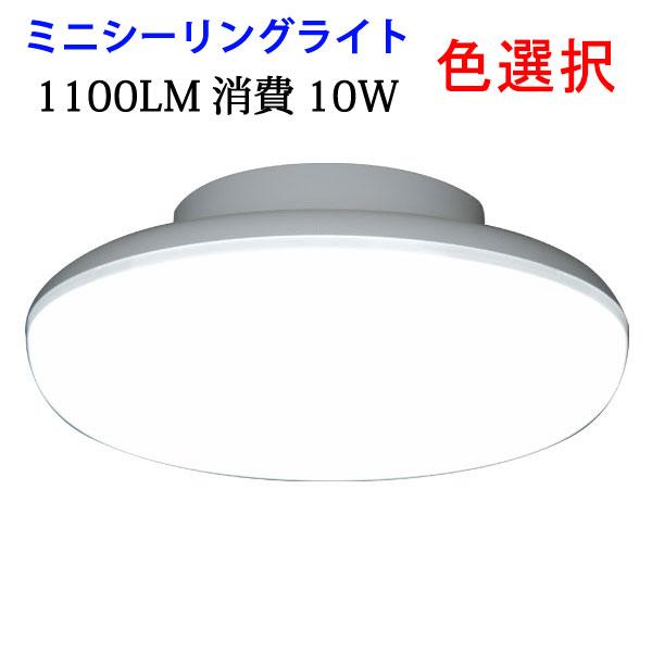 コンパクトLEDシーリングライト ledシーリングライト 保証 スーパーSALE シーリングライト LED 小型 ミニシーリング お見舞い 色選択 工事不要 CLG-10WZ-X 10W 1100LM