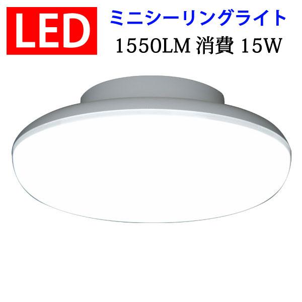 売れ筋 コンパクトLEDシーリングライト ledシーリングライト シーリングライト LED 小型 内祝い CLG-15W 100W相当 15W 工事不要 ミニシーリング