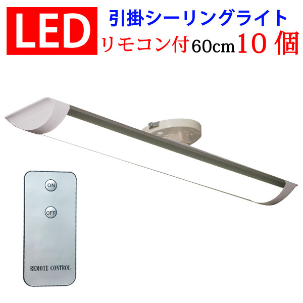 LEDシーリングライト リモコン付き 20W型 10台セット LED蛍光灯2本相当 LEDベースライト 61cm 20W 6畳 引掛シーリング 色選択 送料無料 CLG-20W-X-RMC-10set