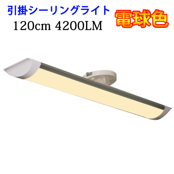 長方形タイプLEDシーリングライト コンパクトLEDシーリングライト ledシーリングライト LEDシーリングライト 新商品 長方形タイプ 40W 受注生産品 6畳以上用 CLG-40W-Y 工事不要 電球色 引掛シーリング
