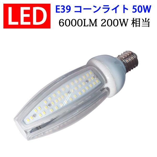 LED水銀灯 防水 相当 LEDコーンライト LED水銀ランプ 街路灯 E39 50W 6000LM 防塵 密閉型器具対応 防犯灯 水銀灯交換用 昼白色 E39-conel-50w