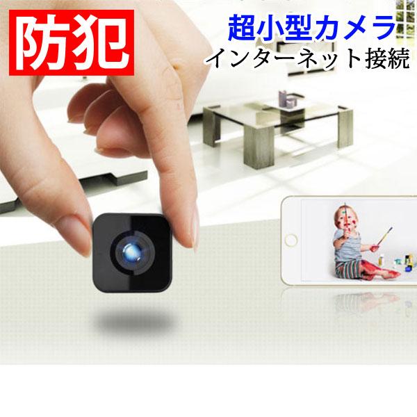防犯カメラ 電池式 小型 充電式 ワイヤレス wifi無線 ネットワークカメラ スマホでモニタ 音声も記録 MicroSDカード録画 長時間作動 HDQ13