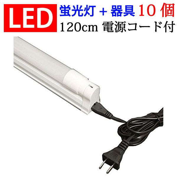 led蛍光灯 40w形 蛍光灯器具セット 10台セット 1灯式 2100LM 広角300度照射 直管 120cm 昼白色 LEDベースライト [hld-120pz-10set]