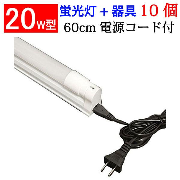 led蛍光灯 LED蛍光灯20W形 蛍光灯器具セット 10台セット 20W型 60cm 1灯式 工事不要 軽量 hld-60p-10set