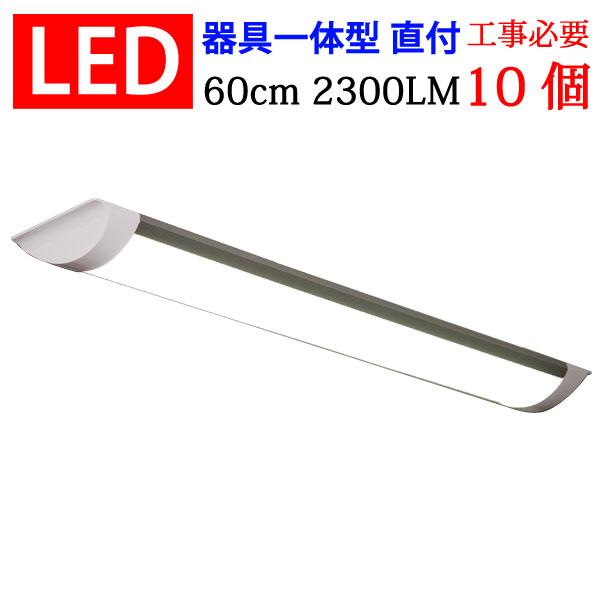 LED蛍光灯 器具一体型 60cm 10本セット 直付 6畳~8畳用 20W型蛍光灯2本相当 100V用 薄型 色選択 it-20w-X-10set