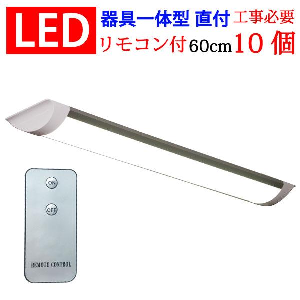送料無料 LED 20W型 10台セット 器具一体型 直付 リモコン付き 6畳~8畳用 20W型蛍光灯2本相当 100V用 薄型 色選択 it-20w-x-rmc-10set