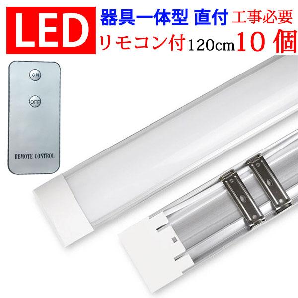 LEDベースライト リモコン付き 120cm 10台セット LED蛍光灯40W型2本相当 器具一体型 直付 4200LM 6畳以上用 100V用 薄型 送料無料 it-40w-X-RMC-10set
