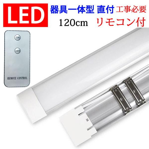 いつでも送料無料 LED蛍光灯 器具一体型 40W型 LEDベースライト リモコン付き 直付 ledベースライト 120cm 薄型直付型シーリングライト照明 直送商品 8畳用 it-40w-X-RMC LEDベースライト4200LM 100V用 6畳 led蛍光灯40W型2本相当