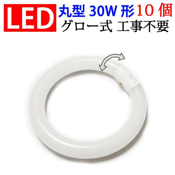 led蛍光灯 丸型 30w形 10個セット 送料無料 グロー式工事不要 口金回転式 昼白色 サークライン [PAI-30-10set]