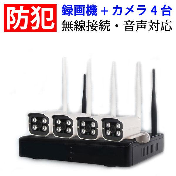 防犯カメラ ワイヤレス カメラ4台とNVR録画機セット 200万画素 1TB HDD内蔵 配線工事不要 屋内・屋外 暗視 遠隔 監視カメラ 音声あり rcd-IPC2-4set