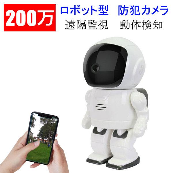 送料無料 防犯カメラ ワイヤレス ロボット型 監視カメラ 無線 sdカード録画 遠隔監視 暗視 防犯 IP WEBカメラ ベビーモニター 屋内 robot-yoosee