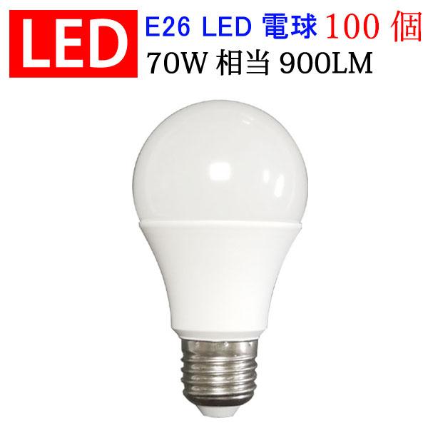 送料無料 100個セット LED電球 休み 70W相当 10W E26 led 電球 ledランプ 通常便なら送料無料 e26口金 SL-10WZ-X-100set 電球色 900LM LED E26口金 色選択 ledライト led電球 電球led 昼光色