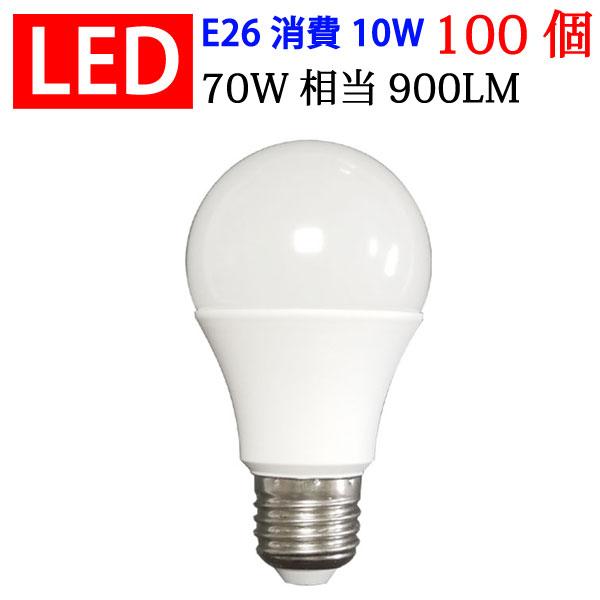 送料無料 100個セット 70W相当 LED電球 E26 消費10W 900LM LED 電球 電球色 昼光色 色選択 SL-10WZ-X-100set