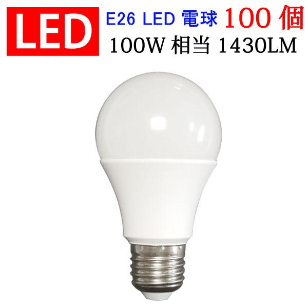 送料無料 100個セット LED電球 E26 100W相当 1430LM 一般電球 LED 電球 電球色 昼光色 色選択 SL-12Z-X-100set