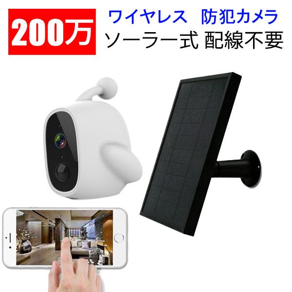 防犯カメラ 200万画素 ソーラーカメラ 電源不要 屋外 防水 WIFI ワイヤレス 監視カメラ 人感録画 完全コードレス トレイルカメラ solar-Y6