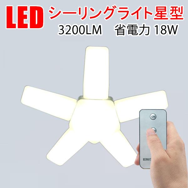 LEDシーリングライト ledシーリングライト リモコン式 6畳 3200LM オシャレ星型 春の新作 ST-18W-RMC メーカー公式 たった18W ワンタッチで取り付け シーリングライト 折畳収納可能 省電力タイプ