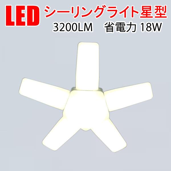 LEDシーリングライト 大人気 ledシーリングライト 6畳 3200LM オシャレ星型 省電力タイプ 国内送料無料 ワンタッチで取り付け たった18W シーリングライト 折畳収納可能 ST-18W