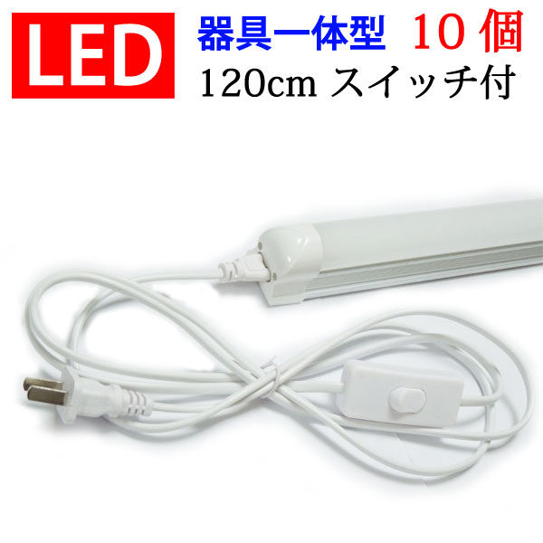 【入荷待ち】LED蛍光灯 器具一体型 40W型 10本セット スイッチコード付 LEDベースライト 昼白色 sw-120it-10set