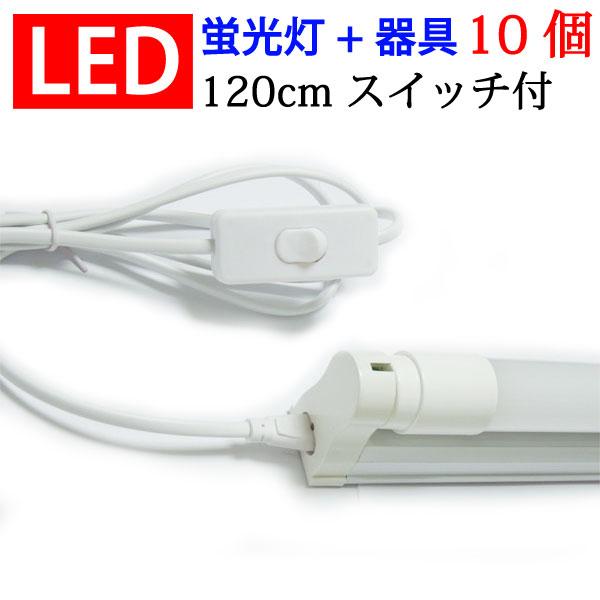 LED蛍光灯 40W形 蛍光灯器具セット 10台セット スイッチコード付 40W型 120cm 1灯式 LEDベースライト sw-hld-120pz-10set