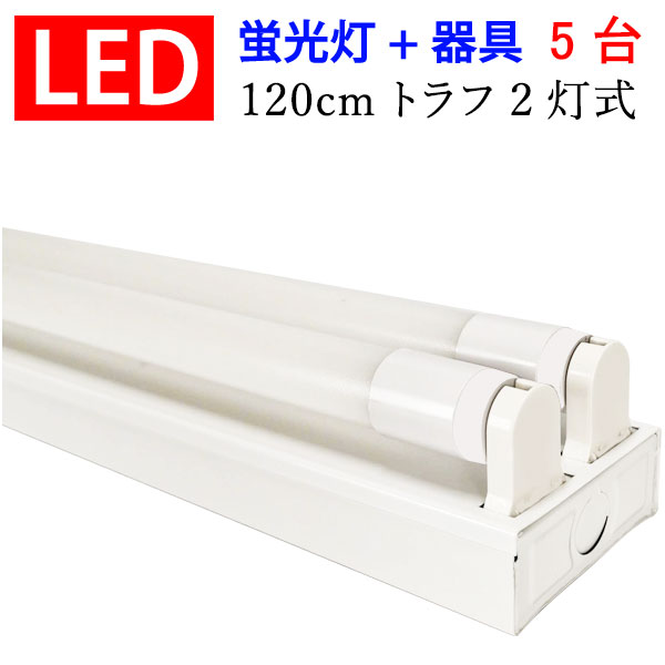 ledベースライト led蛍光灯 LED蛍光灯器具セット 5セット トラフ 40W型 2灯式 両側配線方式 ベースライト TRF-120pz-5set-2T