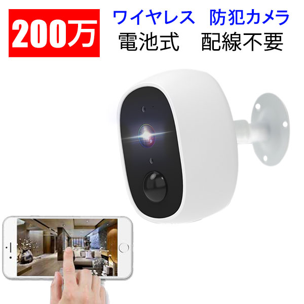 防犯カメラ 電池式 防水 ワイヤレス 200万画素 人感録画 暗視 ネットなくても使える micro SDカード録画 クラウド対応 充電式 音声会話 屋内 屋外 Y6-ICAM